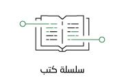 الشرح الممتع على زاد المستقنع لفضيلة الشيخ العلامة محمد بن صالح العثيمين